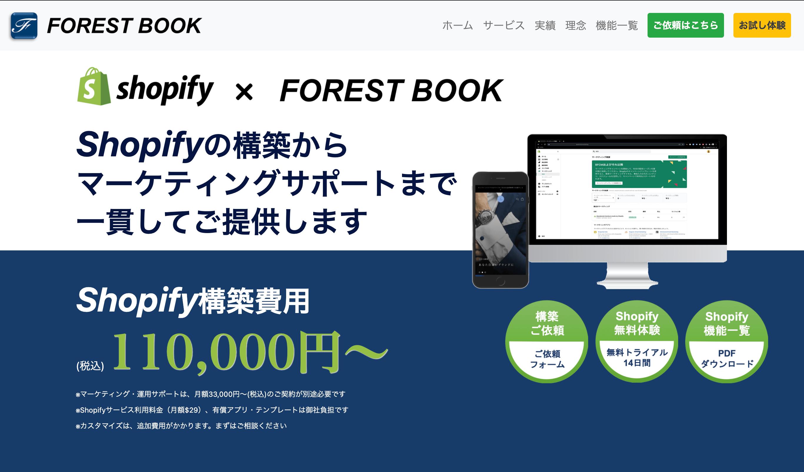 Shopify構築依頼